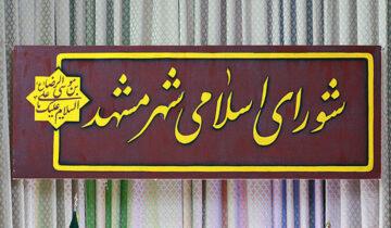 اعلام نتایج آراء شورای شهر مشهدمقدس/ لیست وحدت با قاطعیت وارد شورای ششم شد