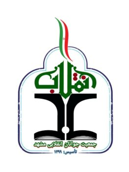اعلام موجودیت «جمعیت جوانان انقلابی مشهد»