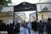 اعطای بورسیه تحصیلی رایگان به دانشجویان محروم در دانشگاه امام رضا(ع)+ جزئیات