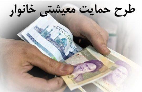 یارانه معیشتی خرداد، فردا دوشنبه واریز میشود