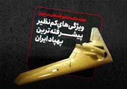 ویژگیهای کمنظیر پیشرفتهترین پهپاد ایران