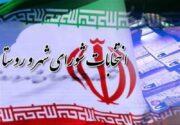 کمیسیون قرآن و عترت در شورای شهر ششم مشهد راهاندازی شود