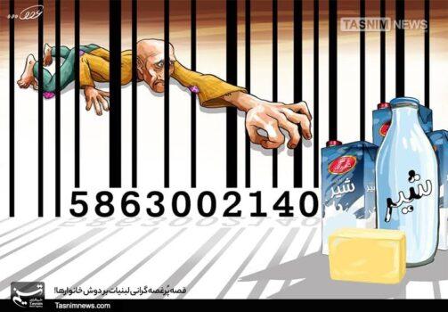 کاریکاتور/ قصه پُرغصه گرانی لبنیات بر دوش خانوارها!